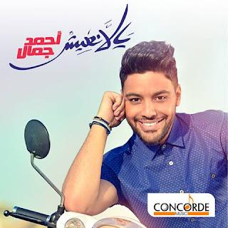 كلمات البوم احمد جمال يلا نعيش