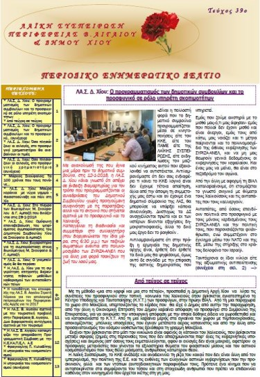 Ενημερωτικό Δελτίο ΛΑ.Σ. - 39ο τεύχος