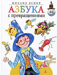 Учимся весело! Купить детскую книгу