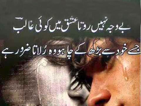 Ghalib SMS Shayari In urdu
