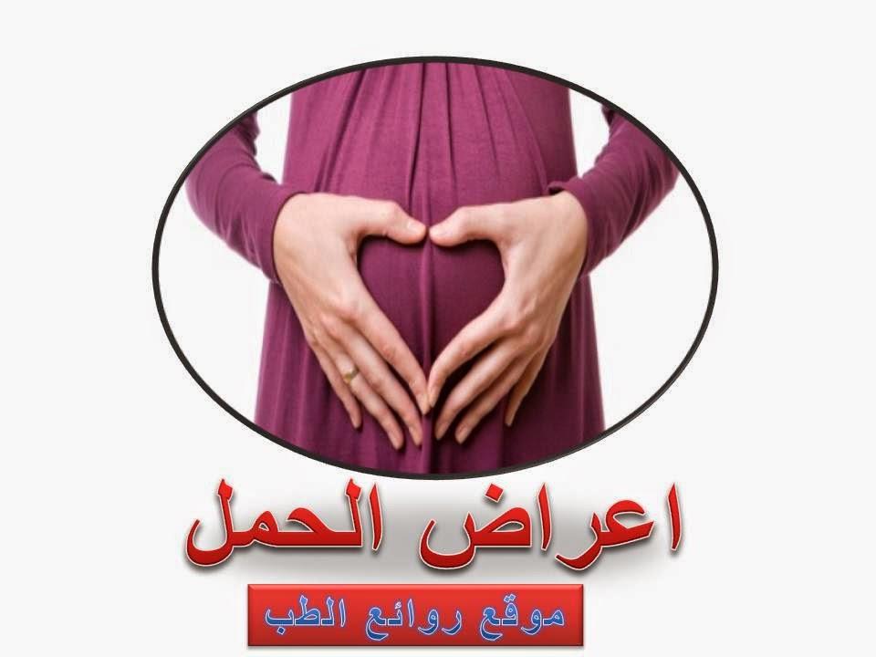 اعراض الحمل وماهي علامات الحمل