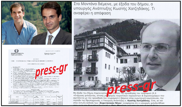 Αυτό είναι ΗΘΟΣ! Ο Κ. Μπακογιάννης φιλοξένησε την Πρωτοχρονιά στο Καρπενήσι (με λεφτά του δήμου) τον Χατζηδάκη