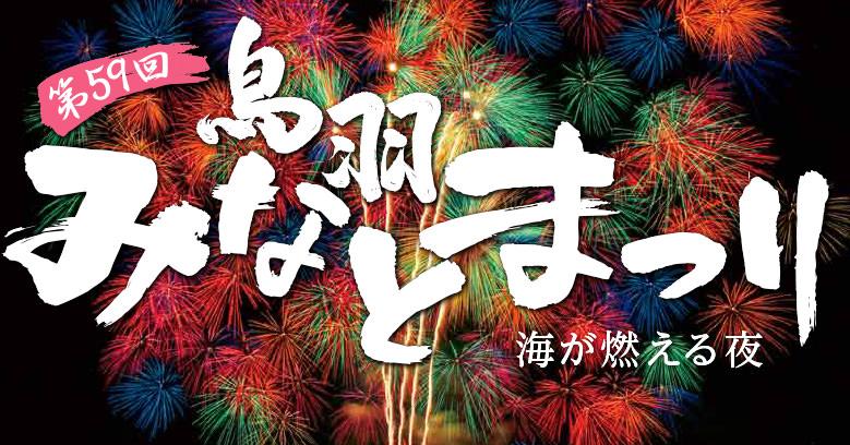 7月25日 「海が燃える夜 第59回鳥羽みなとまつり」を三重県鳥羽市で