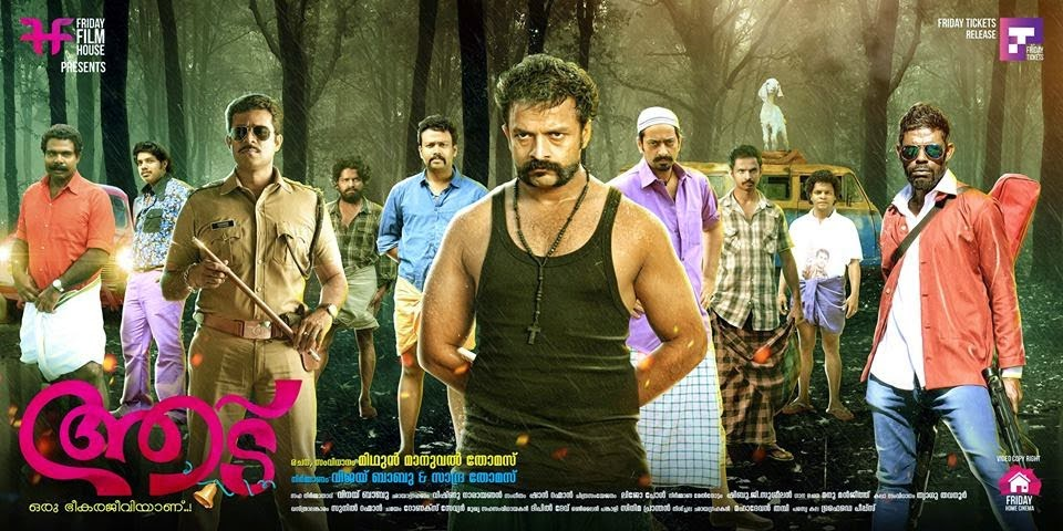 Aadu malayalam movie