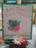 Καλό Πάσχα από την Ροδούλα.!!!! (2013)