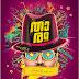 """ഈസ്റ്റർ ദിനത്തിൽ നിവിൻ പോളിയുടെ പുതിയ ചിത്രം :"""" താരം """" ."""