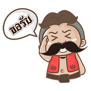 Animated Mr. Nuadkhem Stickers