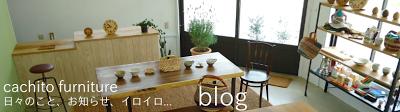 無垢材と一枚板にこだわった家具工房 神戸cachito furniture blog