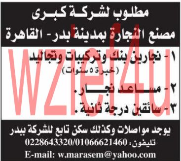 وظائف جريدة الأهرام الجمعة 1 فبراير 2013 -وظائف مصر الجمعة 1-2-2013