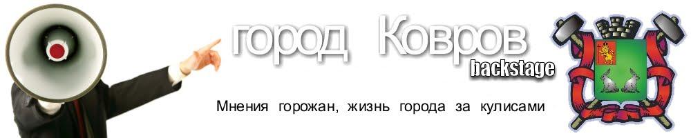 Город Ковров backstage || мнения, предложения, обращения