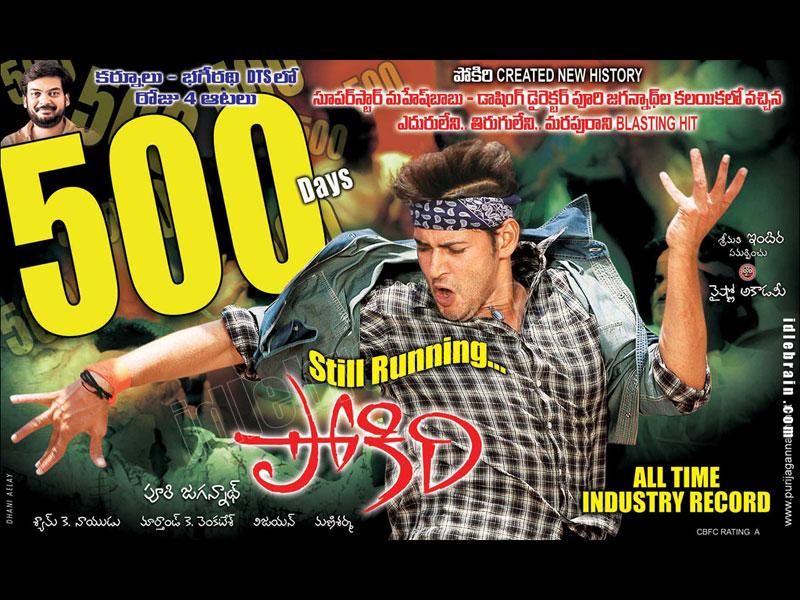 pokiri2006 full movie download pokiri2006 watch