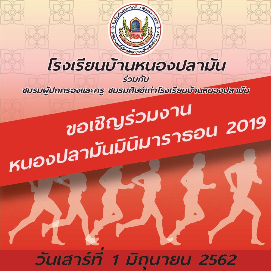 งานวิ่งมินิมาราธอน หนองปลามันมินิมาราธอน 2019 วันเสาร์ที่ 1 มิถุนายน 2562 ณ โรงเรียนบ้านหนองปลามัน อ.แม่ริม จ.เชียงใหม่