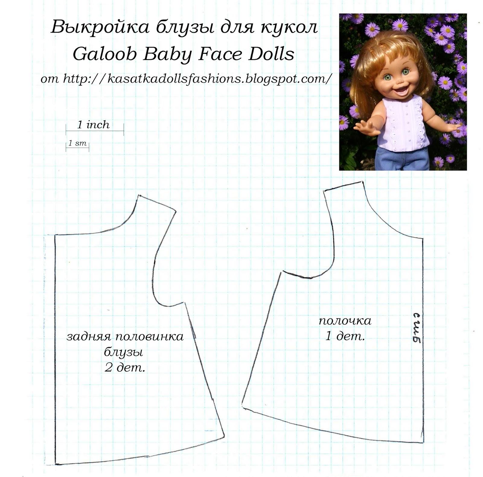 Шьем одежду для кукол своими руками с выкройками