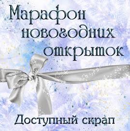 Марафон новогодних открыток