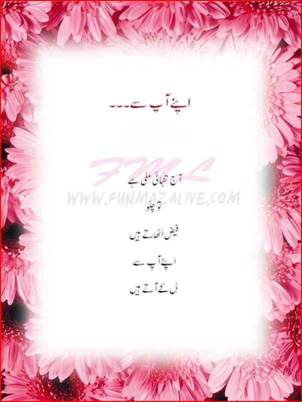 ... 64 kb jpeg urdu poetry 500 x 593 65 kb jpeg urdu love sms 692 x 536