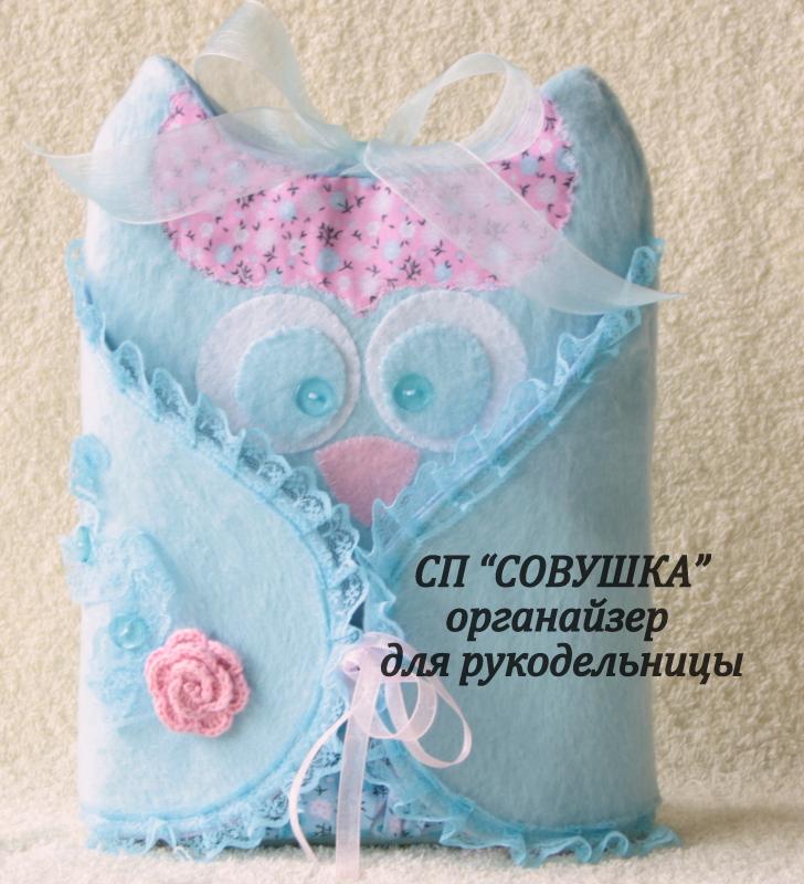 """""""Совушка"""" органайзер для рукодельнницы"""