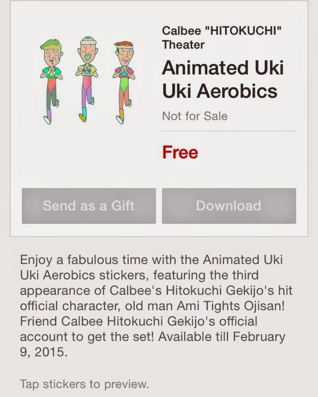 Animated Uki Uki Aerobics sticker