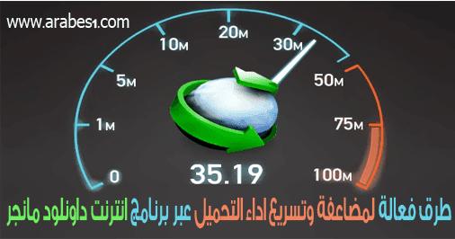 تسريع تحميل الملفات عبر برنامج Internet Download Manager