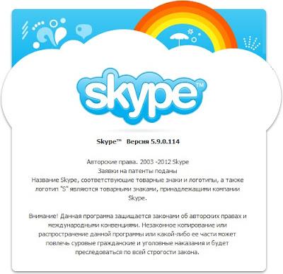 Skype 5.9