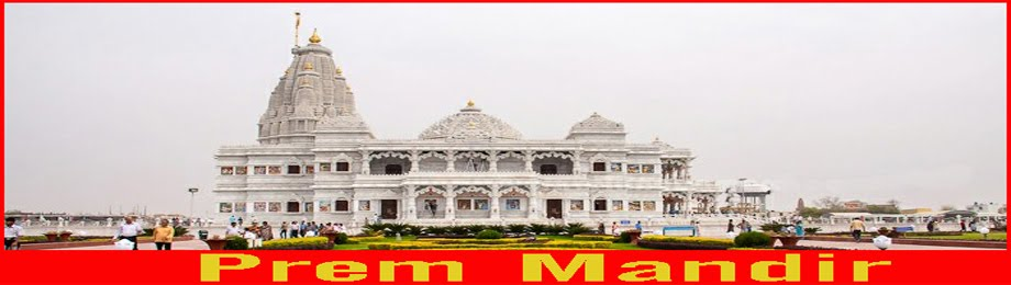 Prem Mandir Picture | Photos | Images | inauguration photos |  Fountain Photos