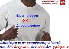 Είμαι Blogger, ΔΕΝ είμαι δημοσιογράφος . . .
