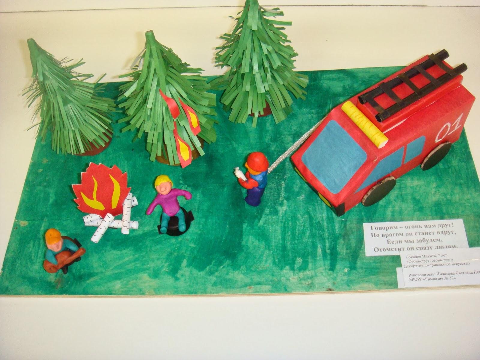 Поделки для школьников на противопожарную тему