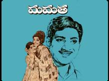 Mamatha Telugu Mp3 Songs Free  Download  1973