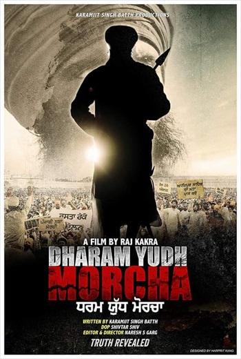 Dharam Yudh Morcha 2016 Punjabi 720p WEB-DL 950mb