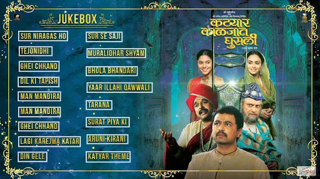 Katyar Kaljat Ghusali Songs | Full Audio JukeBox