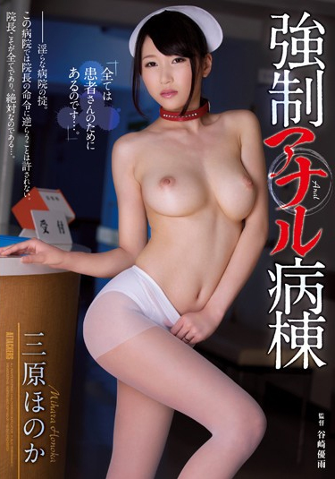 RBD-712 Force Anal Ward Mihara Faint