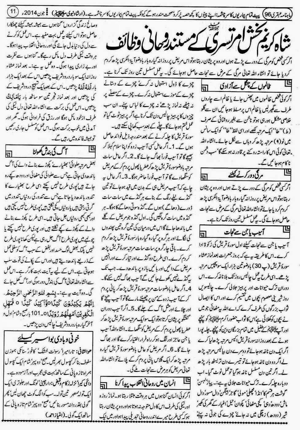 ubqari june 2014 page 11