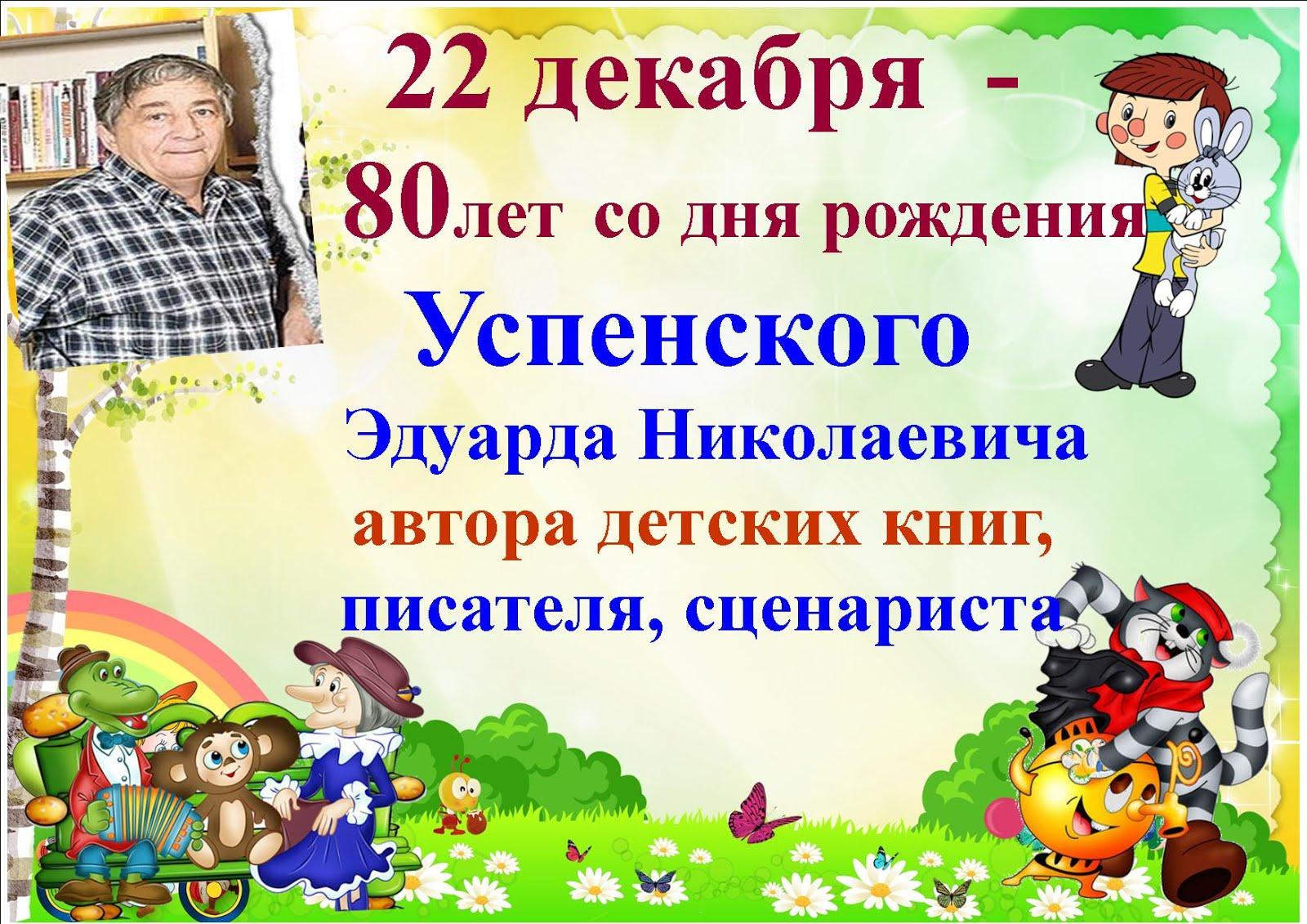 Э.Успенскому -80 лет