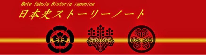 日本史授業動画 -日本史ストーリーノート-