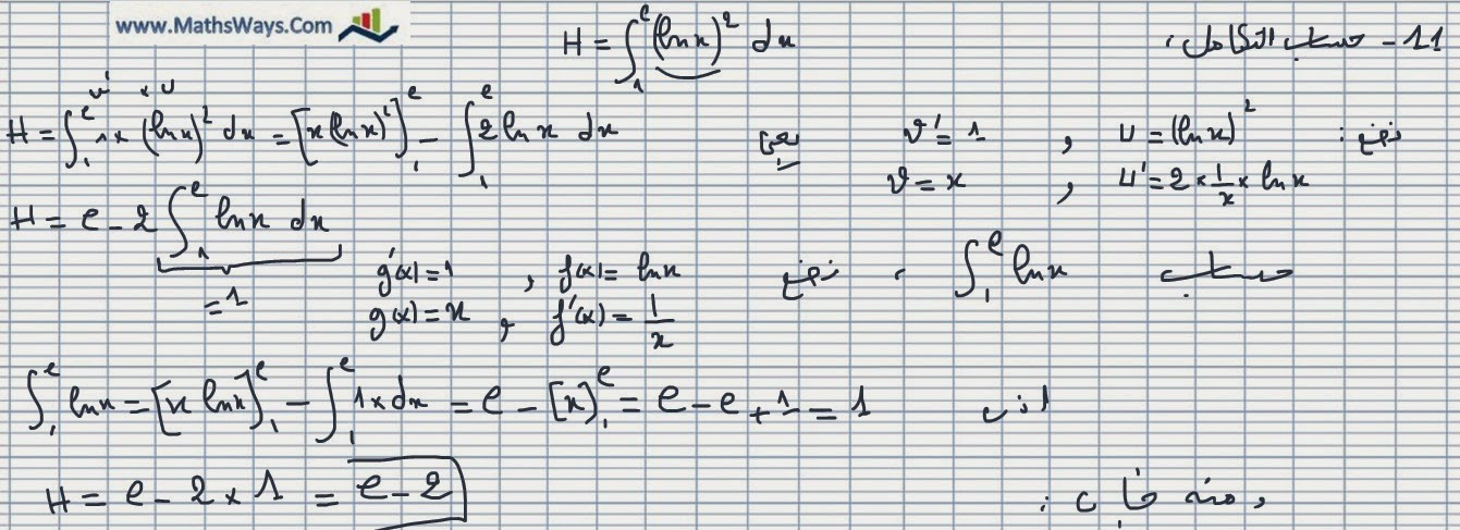 سلسلة حساب التكامل - س11- Calcul d'intégrale