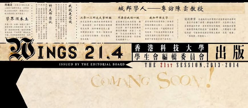 香港科技大學學生會編輯委員會官方Blog