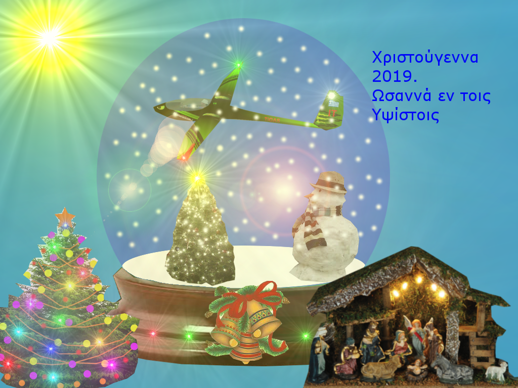Χριστούγεννα 2019