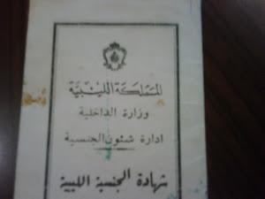 شهادة الجنسية الليبية تعطى لكل ليبي