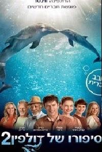 סיפורו של דולפין 2 *תרגום מובנה* להורדה ולצפייה ישירה / Dolphin tale 2 2014 - BDRip