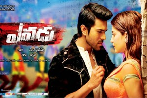 Yevadu Movie Collections, Yevadu telugu movie Box Office Collections,Yevadu Total Collections