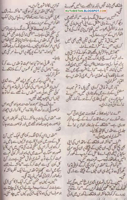Sample page 3 of the Urdu novel Ishq Pagal Kar Deta Hai by Maryam Aziz