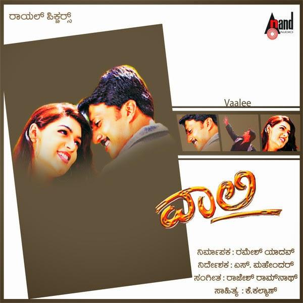 Vaali Movie Mp3 Songs Free Download