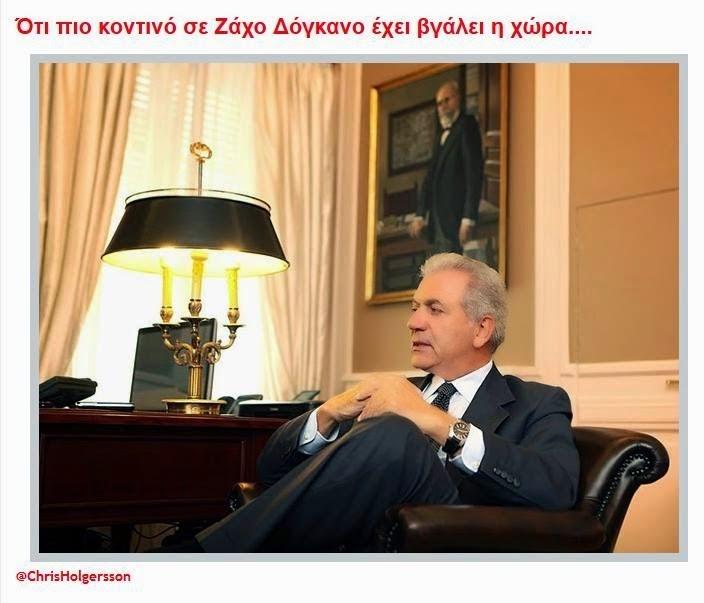 Η κυβέρνηση Τσίπρα που συνεργάζεται με όλους τους κλεφοτοπασόκους, ετοιμάζεται να προτείνει για πρόεδρο δημοκρατίας έναν άνθρωπο που ψήφισε ΟΛΑ τα μνημόνια