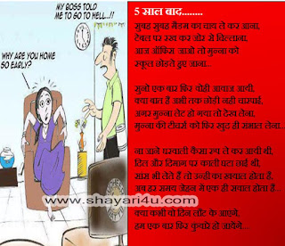 Shadi Baad Husband Wife Funny Hindi Shayari