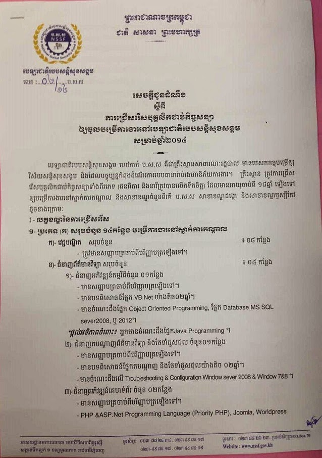 http://www.cambodiajobs.biz/2014/06/48-positions-national-social-security.html