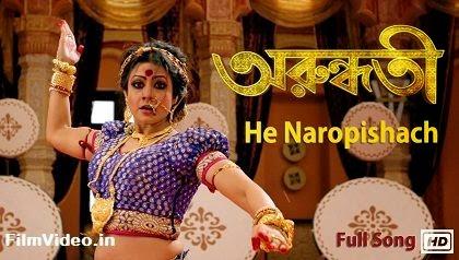 He Naropishach - Arundhati (2014) HD Music Video Watch Online