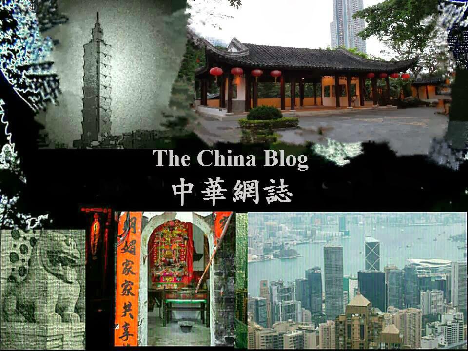 The China Blog (中華網誌)