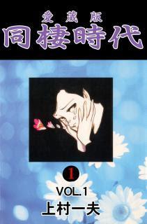 [上村一夫] 同棲時代 愛蔵版 第01巻