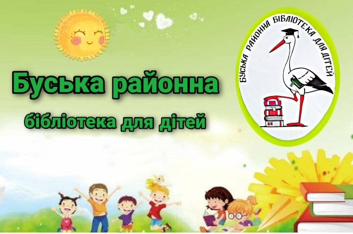 Буська районна бібліотека для дітей