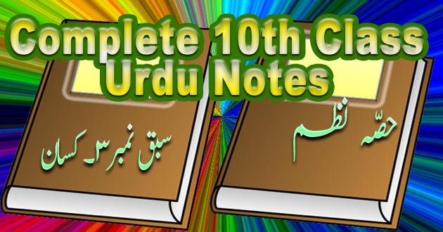 10th Class Urdu Hissa Nazam#3 Kisan