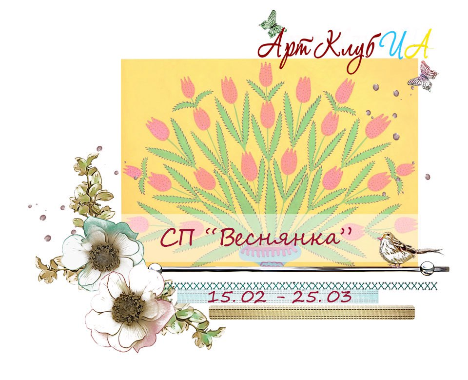 "СП ""Веснянка"""